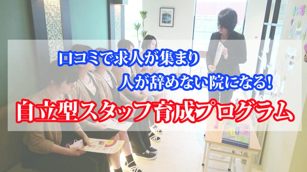 歯科医院向け自立型スタッフ育成プログラム